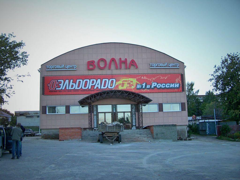 """Торговый центр """"Волна"""", г. Козьмодемьянск, респ. Марий Эл"""