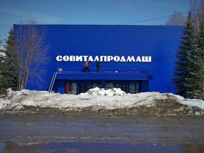 """Завод """"Совиталпродмаш"""", г. Волжск, респ. Марий Эл"""