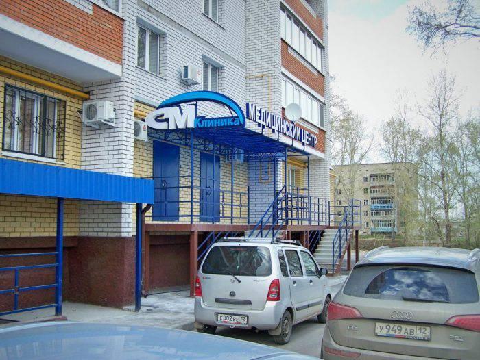 """Медицинский центр """"СМ-Клиника"""", г. Волжск, респ. Марий Эл"""