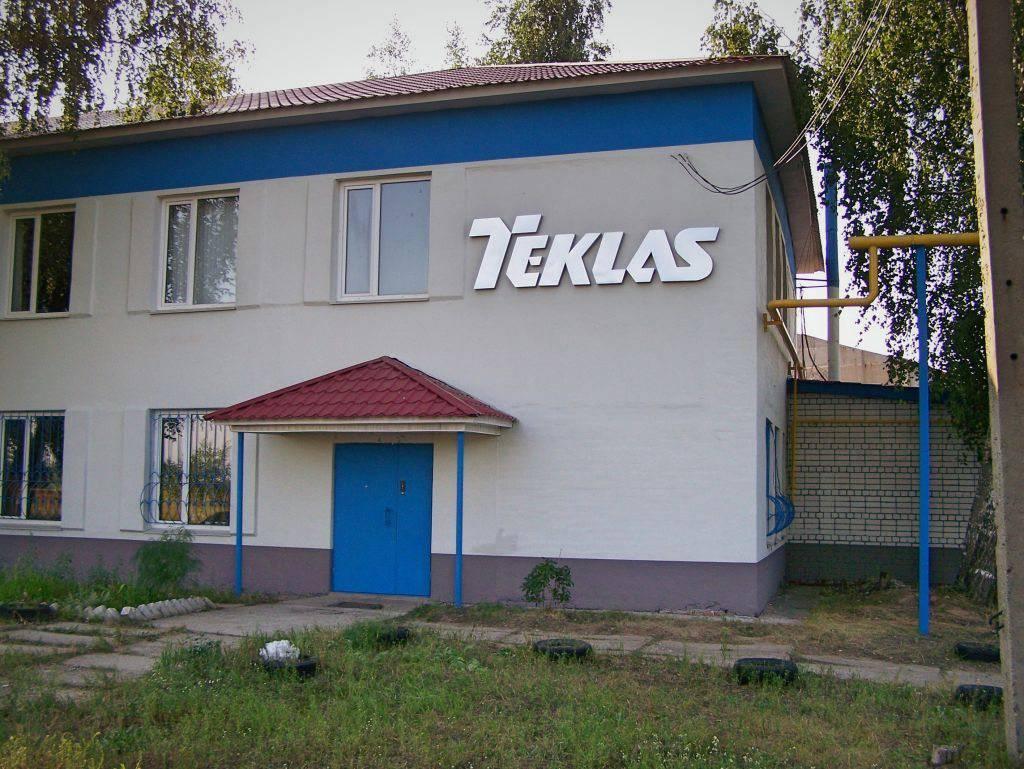 """""""Теклас"""", офис турецкого завода автокомпонентов, г. Волжск, респ. Марий Эл"""