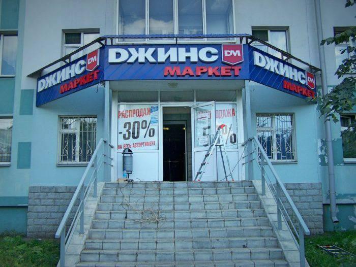 """Магазин """"Джинс Маркет"""", г. Казань, респ. Татарстан"""