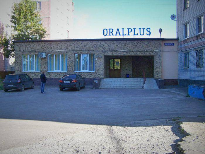 """Стоматологическая клиника """"ОралПлюс"""", г. Волжск"""