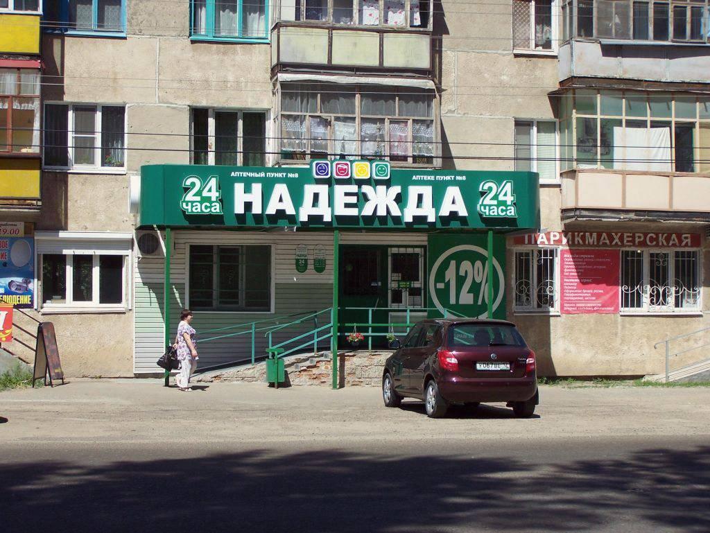 "Аптечный пункт ""Надежда"""