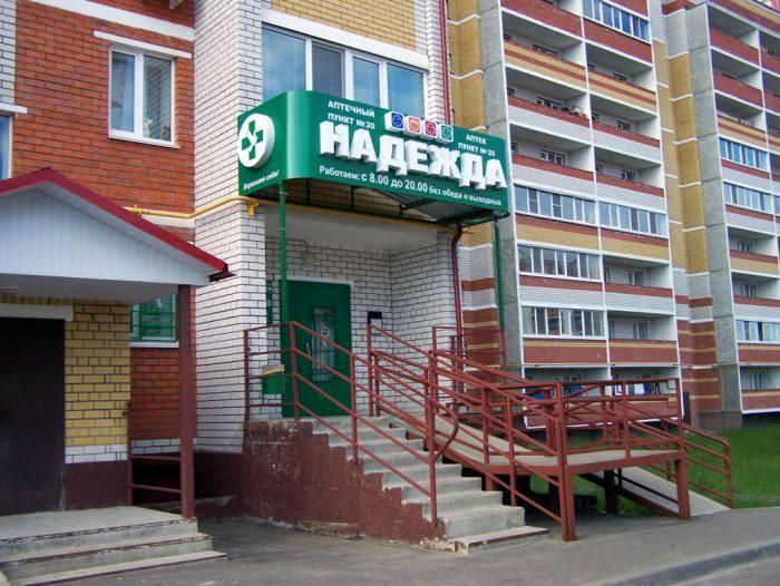 "Аптека ""Надежда"", г. Волжск"