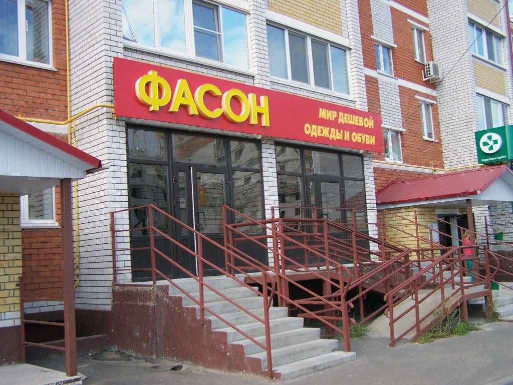 """Магазин одежды """"Фасон"""", г. Волжск"""
