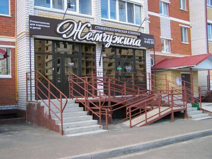 """Стоматологическая клиника """"Жемчужина"""", г. Волжск"""