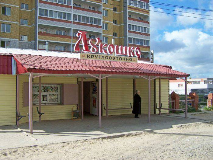 """Магазин продуктов """"Лукошко"""", г. Волжск"""