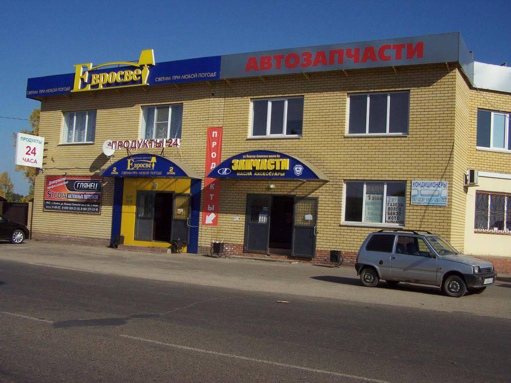 """Магазин """"Евросвет"""" на ул. Йошкар-Олинское шоссе"""
