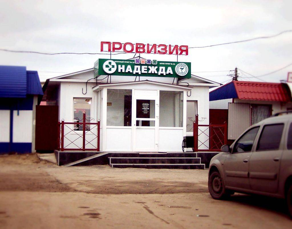 """Аптечный пункт """"Надежда"""" (пос. Приволжский)"""