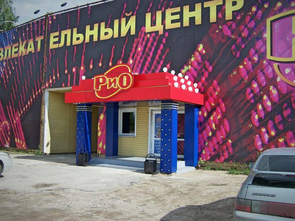 """Развлекательный центр """"Рио"""", г. Волжск, респ. Марий Эл"""