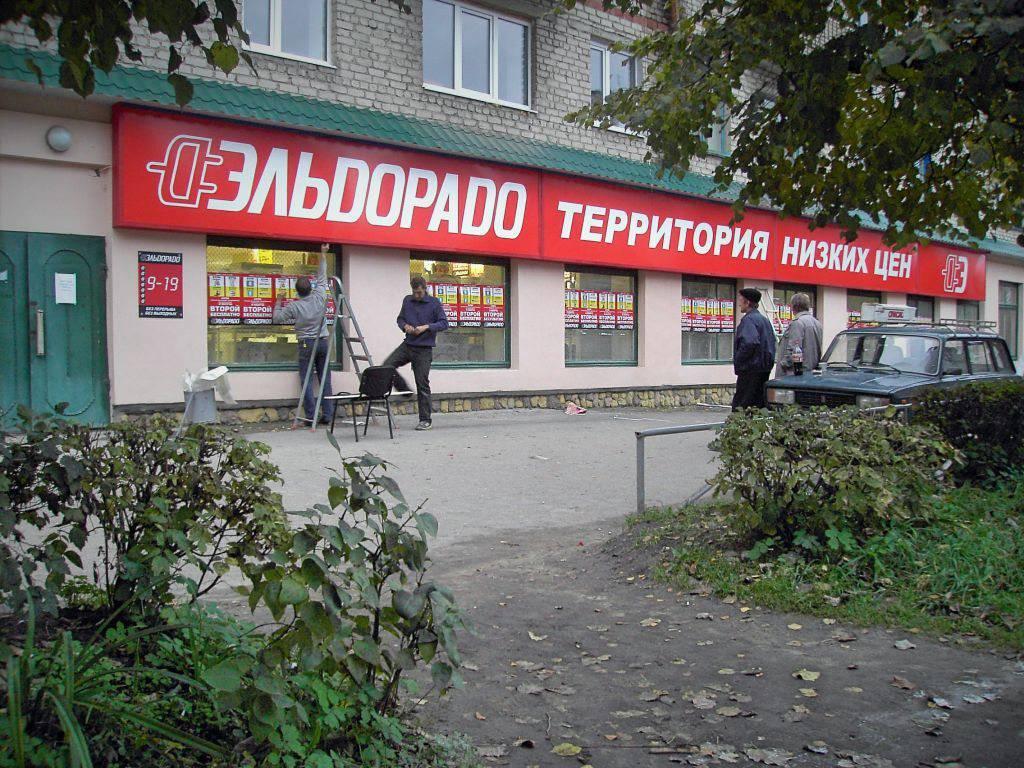 """Магазин """"Эльдорадо"""", г. Шумерля, респ. Чувашия"""