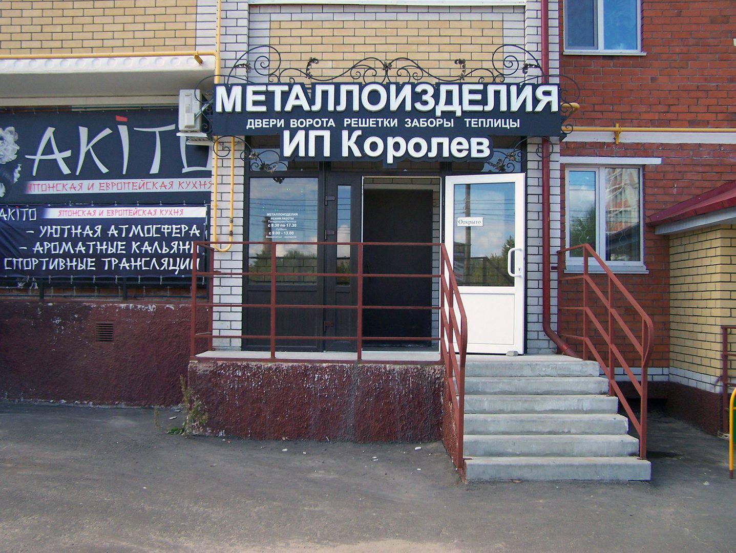 "Световые буквы ""Металлоизделия ИП Королёв"""