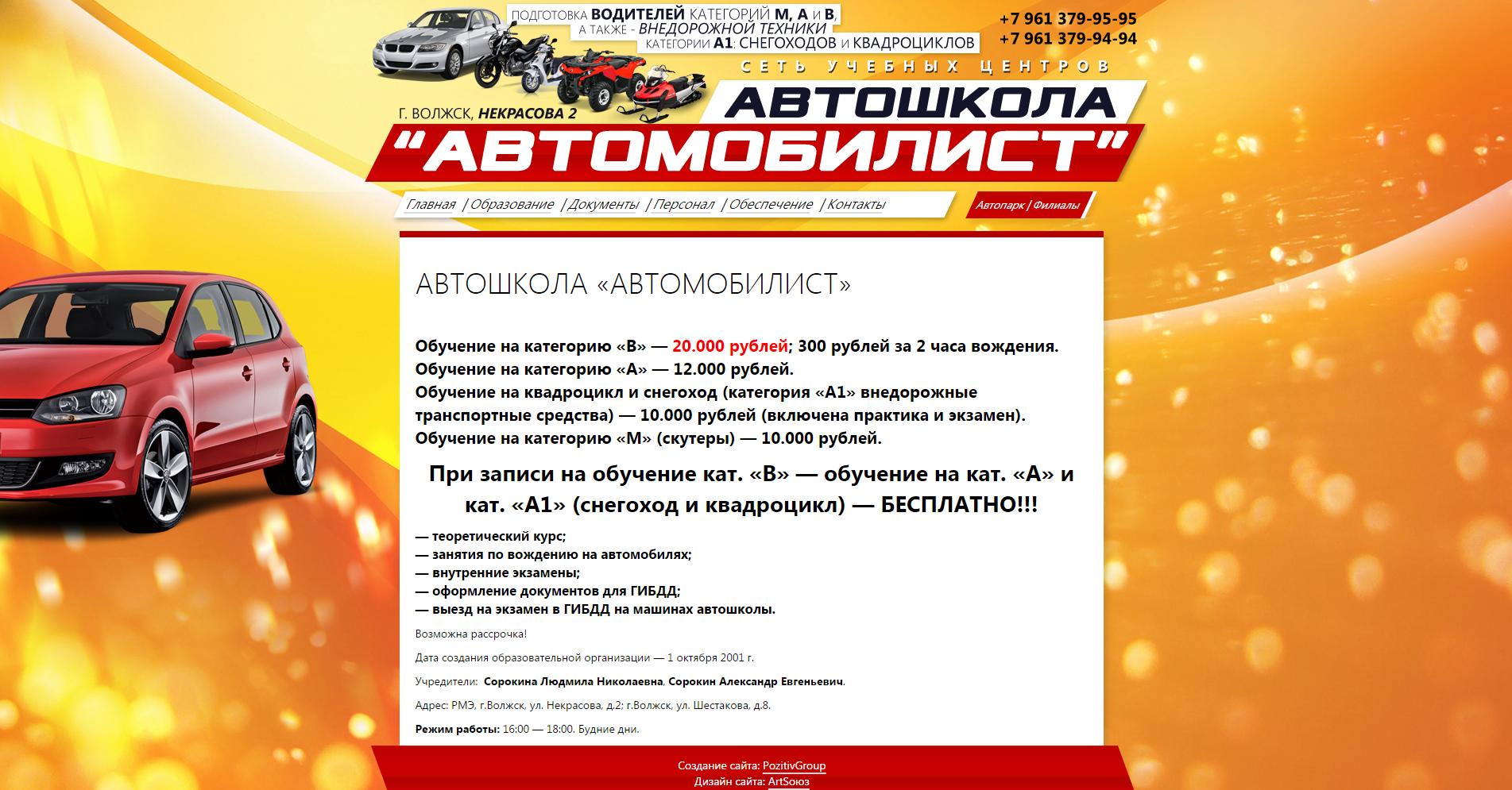 """Сайт """"Автомобилист"""" - Редизайн"""