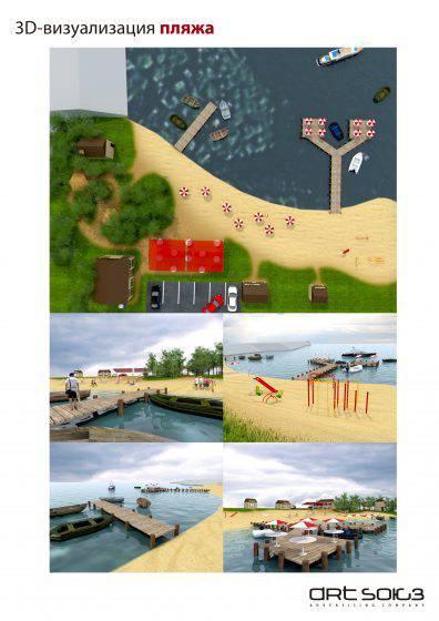 Визуализация облагороженного пляжа