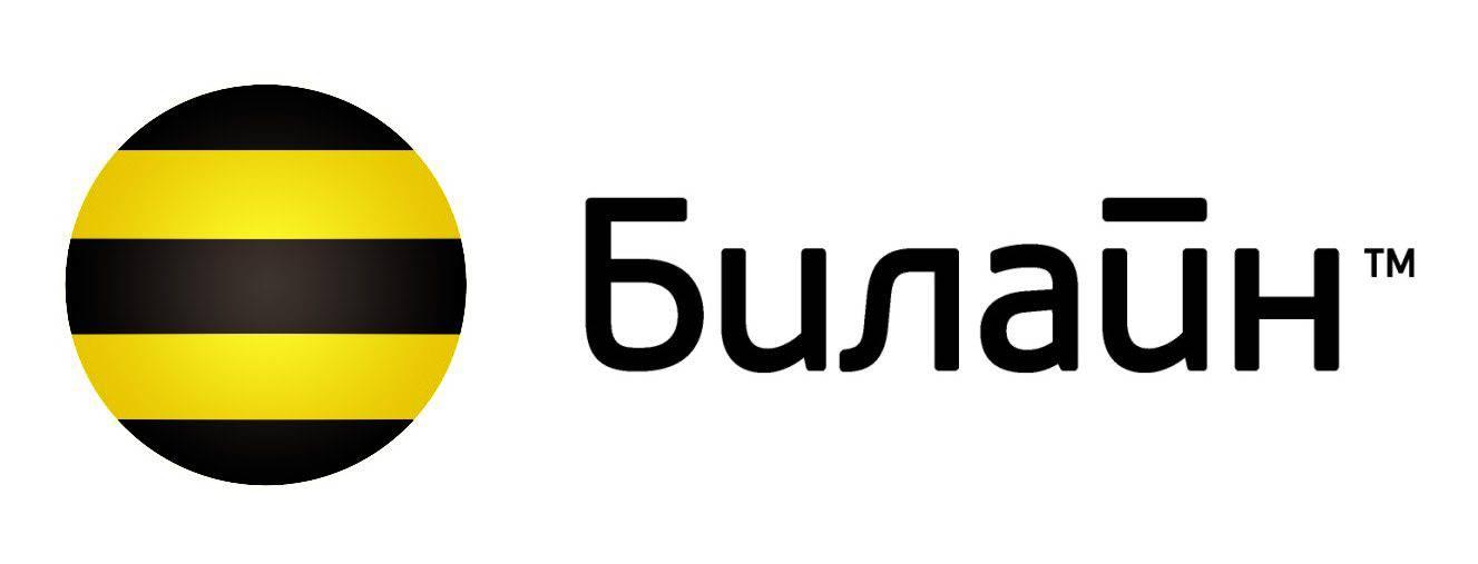 """Сеть оператора связи """"Билайн"""""""
