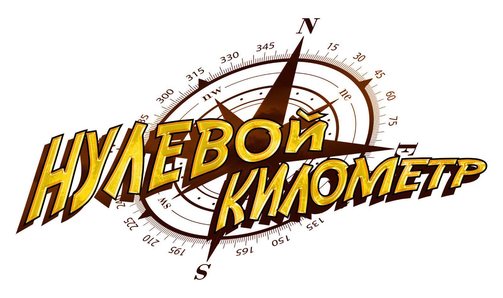 "Туристическое агентство ""Нулевой Километр"""