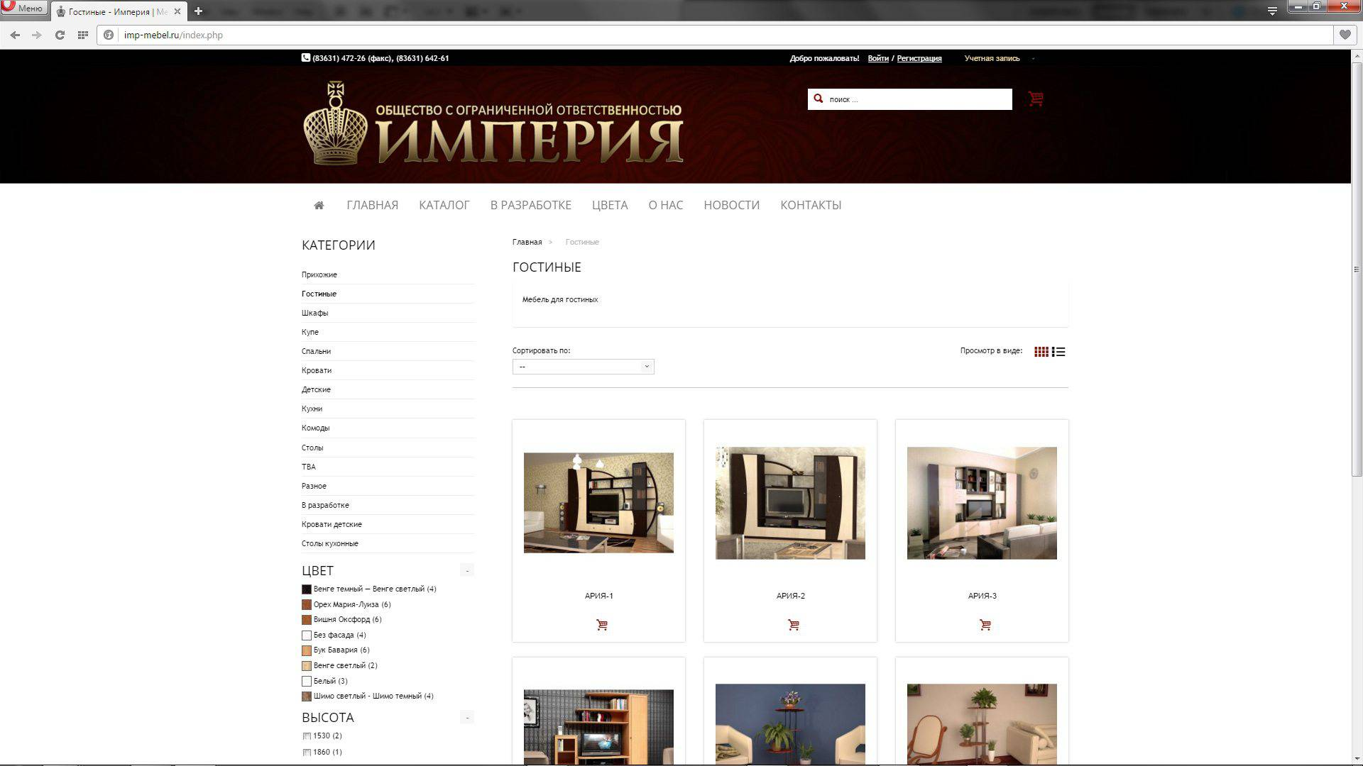 "Сайт ""Империя"" - Каталог"