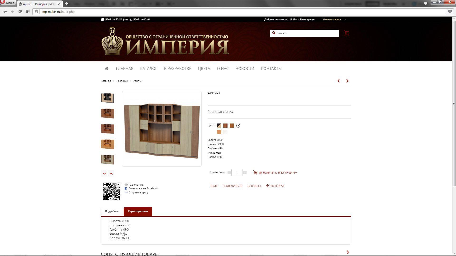 """Сайт """"Империя"""" - Страница товара"""
