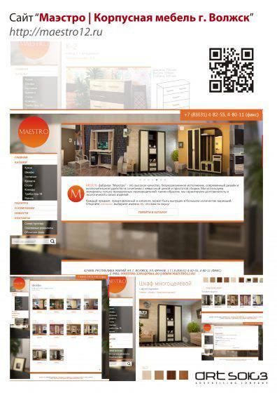 Сайт-витрина мебельной фирмы