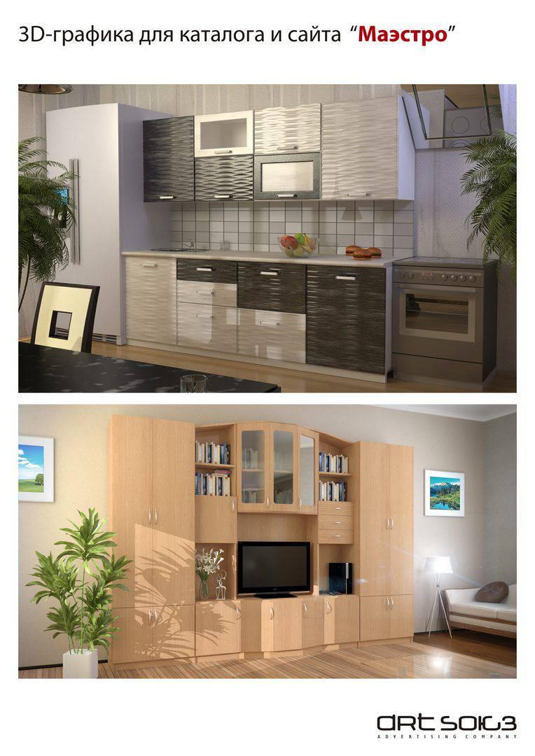 """3D-визуализация мебели в интерьере для каталога и сайта """"Маэстро"""""""