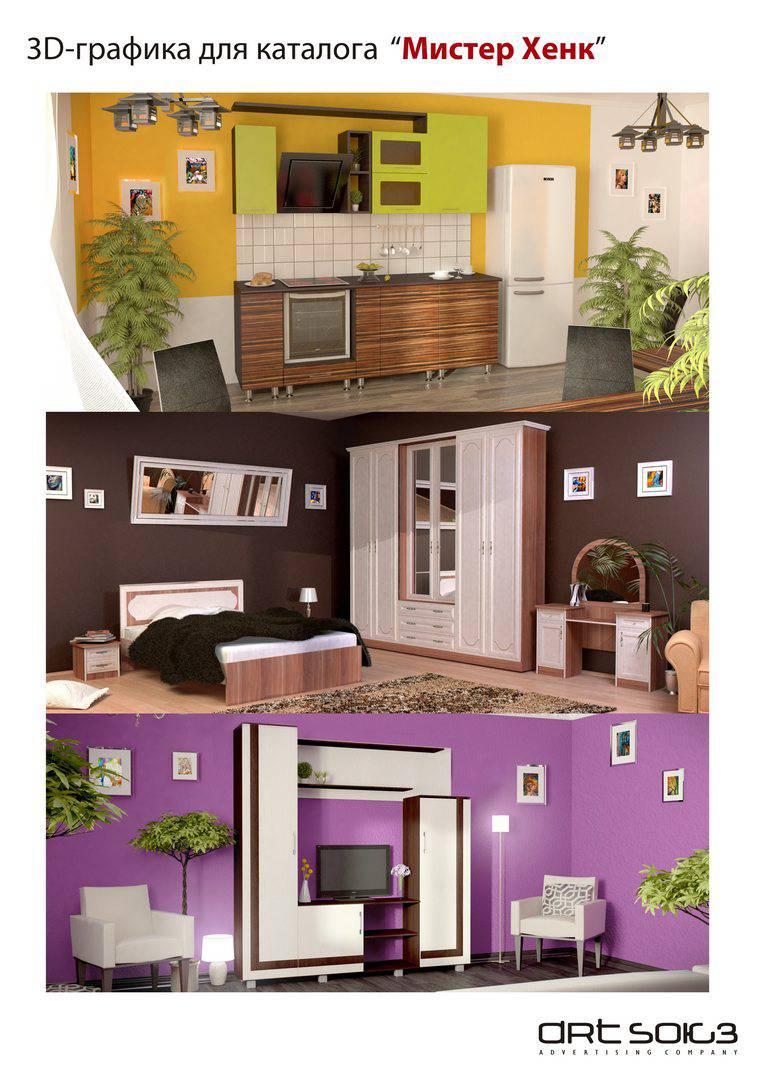 """3D-визуализация мебели в интерьере для каталога и сайта """"Мистер Хенк"""""""