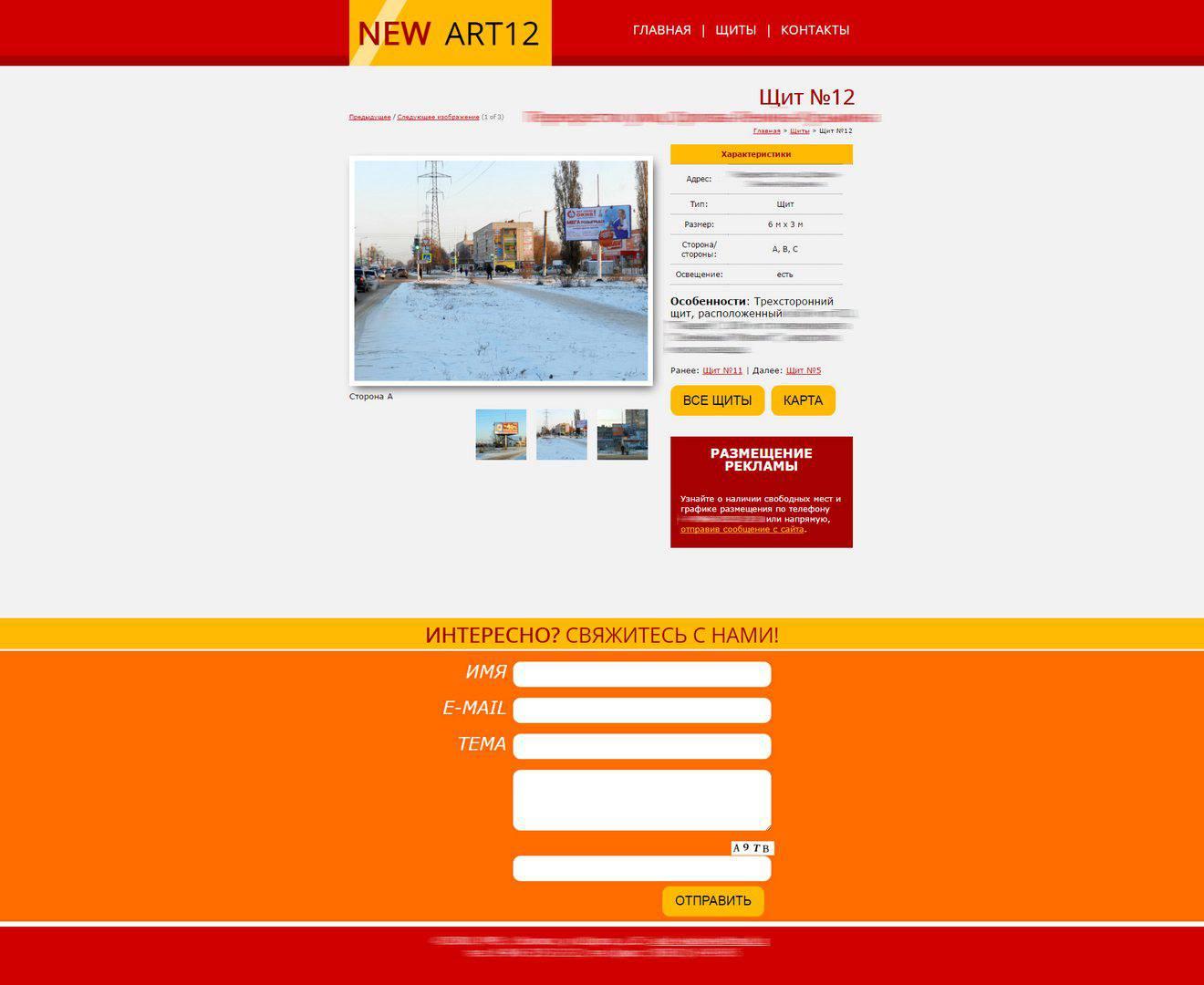 """Скриншот сайта """"NewArt"""""""