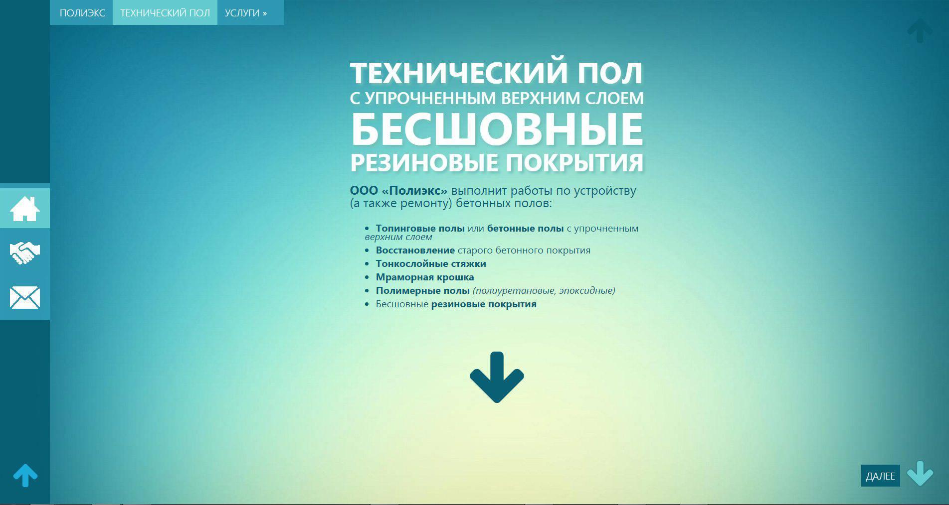 """Сайт """"Полиэкс"""""""