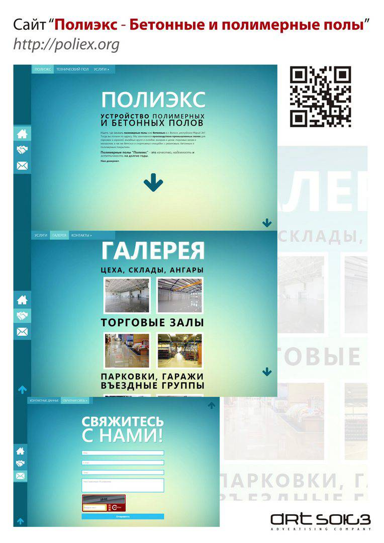 "Сайт ""Полиэкс"" http;//poliex.org"