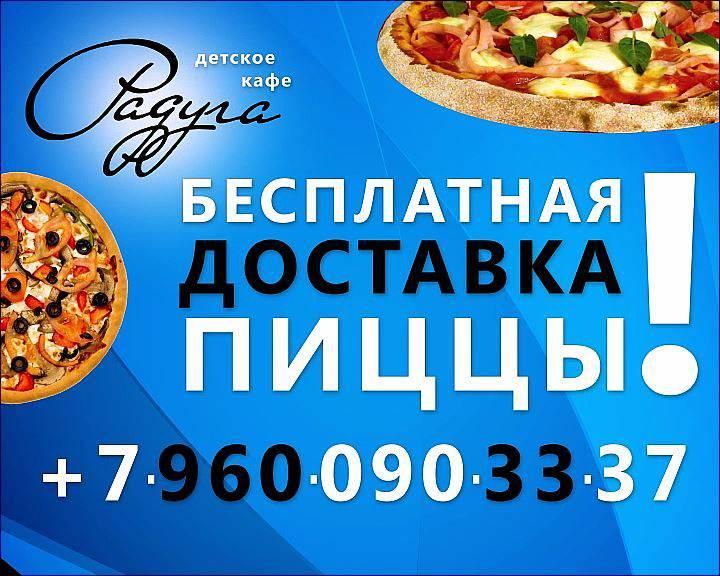 """Радуга"" - Пицца"