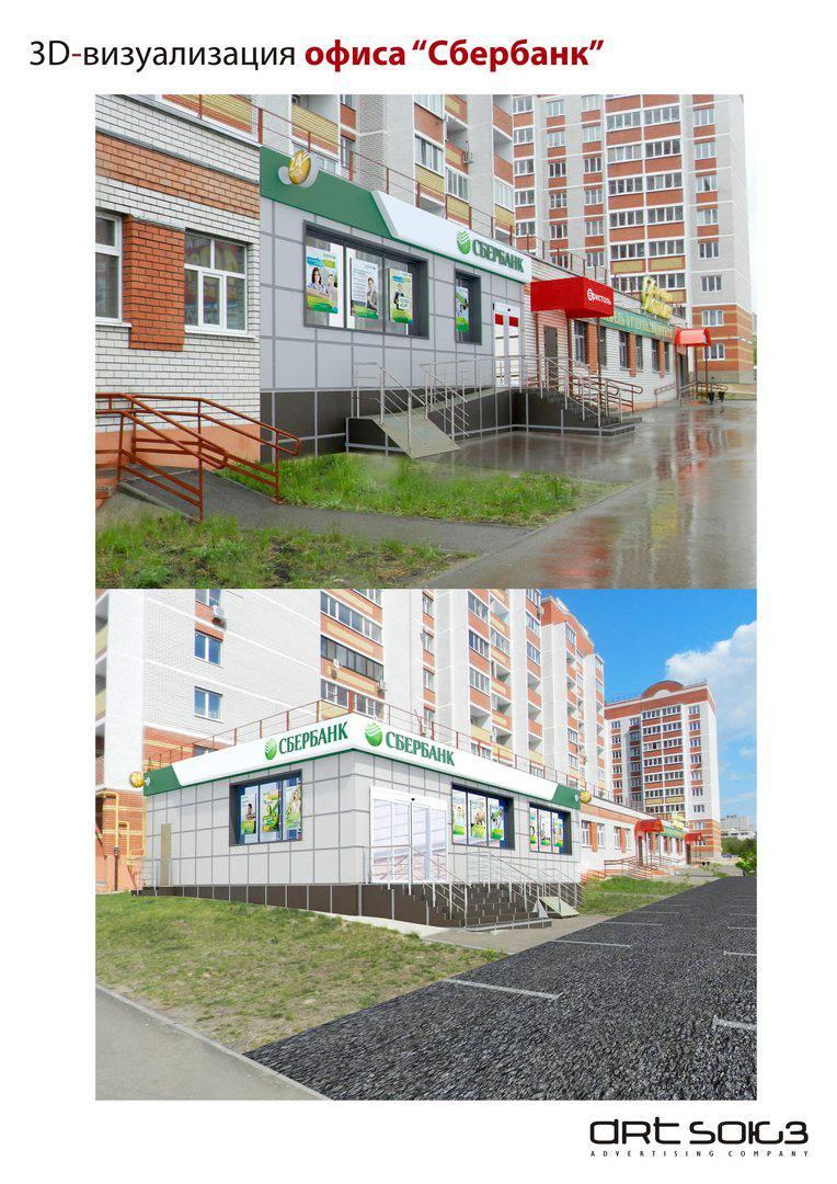 """Визуализация проекта фасада """"Сбербанк"""" на существующем здании"""