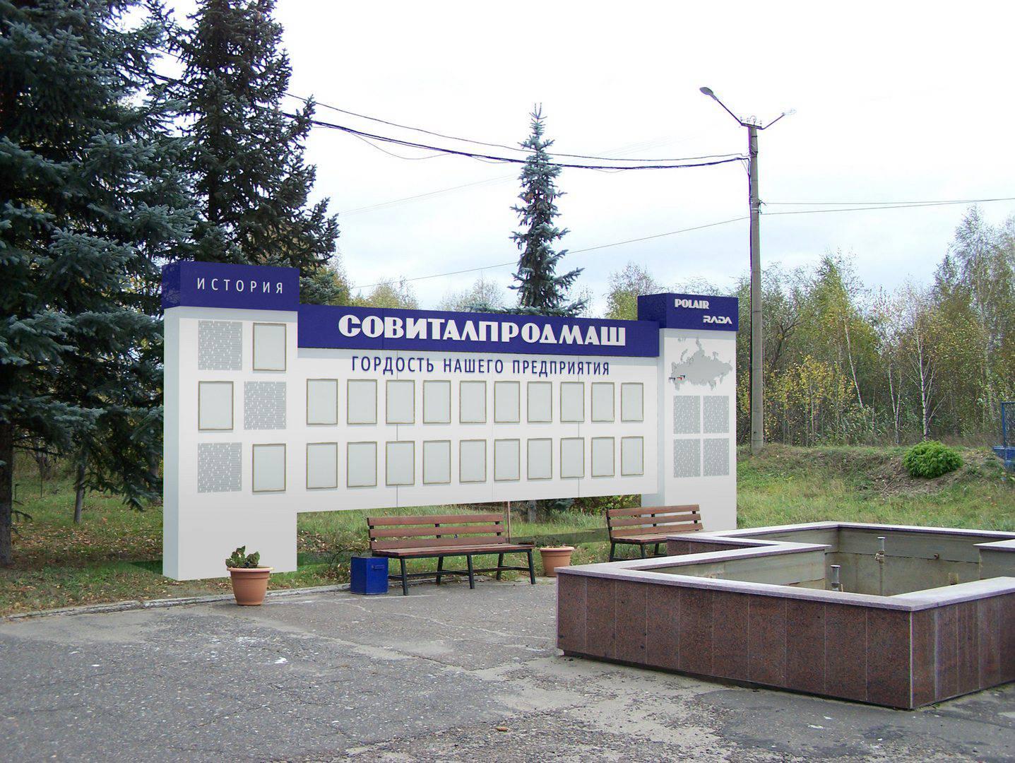 "Стелла ""Совиталпродмаш"" - Днем"
