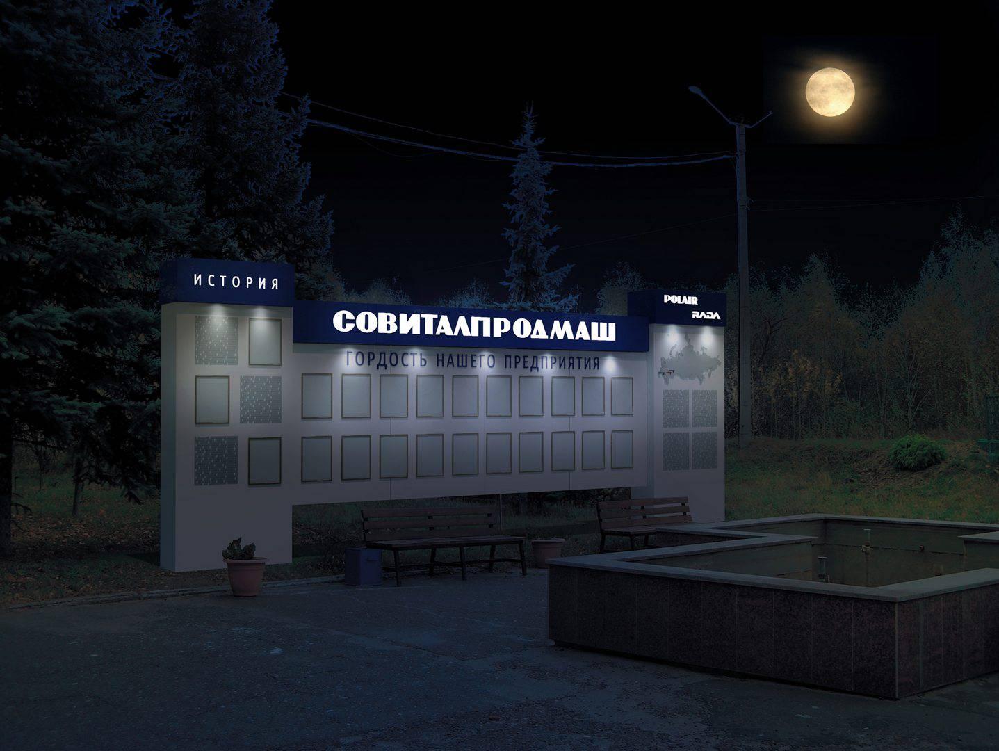 """Стелла """"Совиталпродмаш"""" - Ночью"""