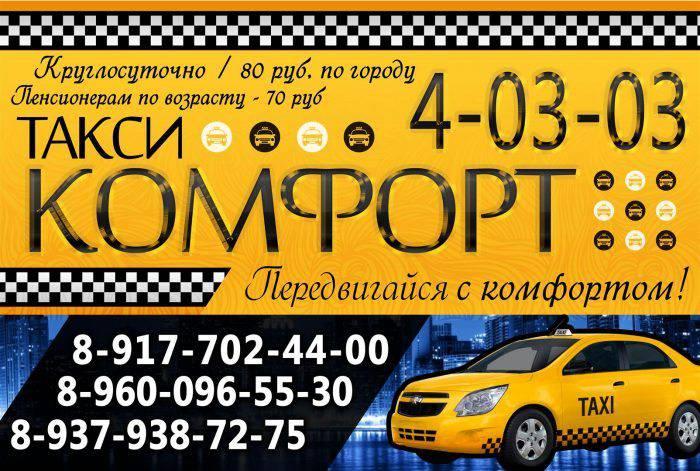 """Баннер """"Такси Комфорт"""""""