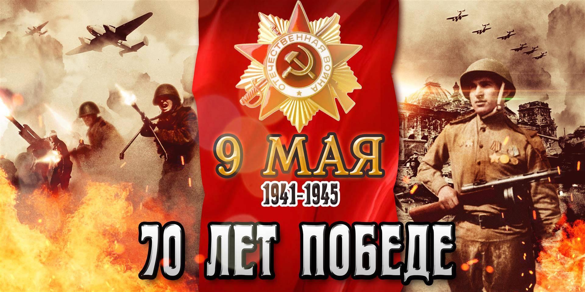 "Баннер ""70 лет Победе"""