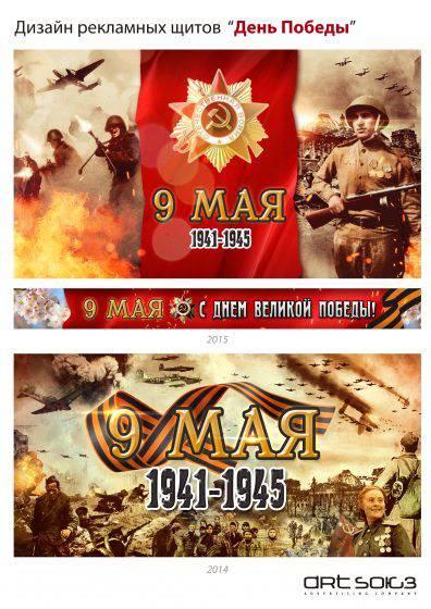 Дизайн рекламных щитов и растяжек, посвященных 9 мая